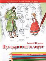 Про царя и пять сирот. Христианская сказка-притча для детей в стихах. Раскраска