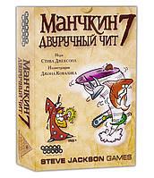 Настольная игра Манчкин 7 Двуручный чит Мир Хобби