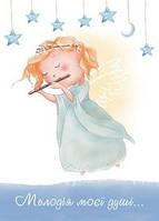 Набор открыток с ангелами Наталии Павлюк (7шт)
