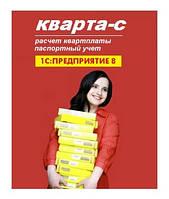 Кварта-С: расчет квартплаты в ОСМД и ЖСК для Украины