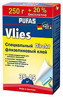 Клей для флизелиновых обоев с индикатором Пуфас 250г+20% бесплатно
