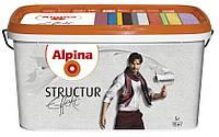 Краска структурная Alpina Structur Effekt (Мелкозернистая) 10л
