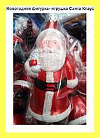 Новогодняя фигурка- игрушка Санта Клаус