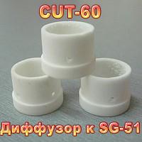 Завихритель, диффузор плазмотрона SG-51 (CUT-60), фото 1