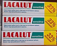 Зубна паста Lacalut Sensitive 75 мл.