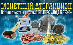 Монетный аттракцион МА-25 - монетный аттракцион для чеканки монет диаметром 25 мм
