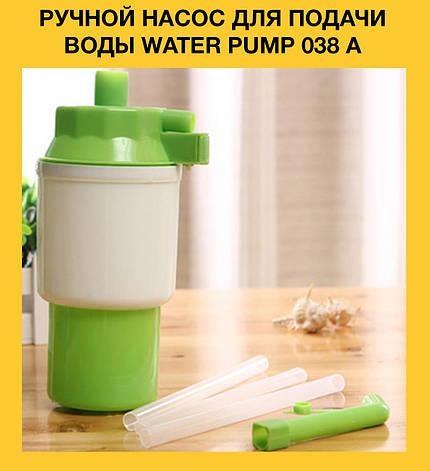 Ручной насос для подачи воды Water pump 038 A!Акция, фото 2