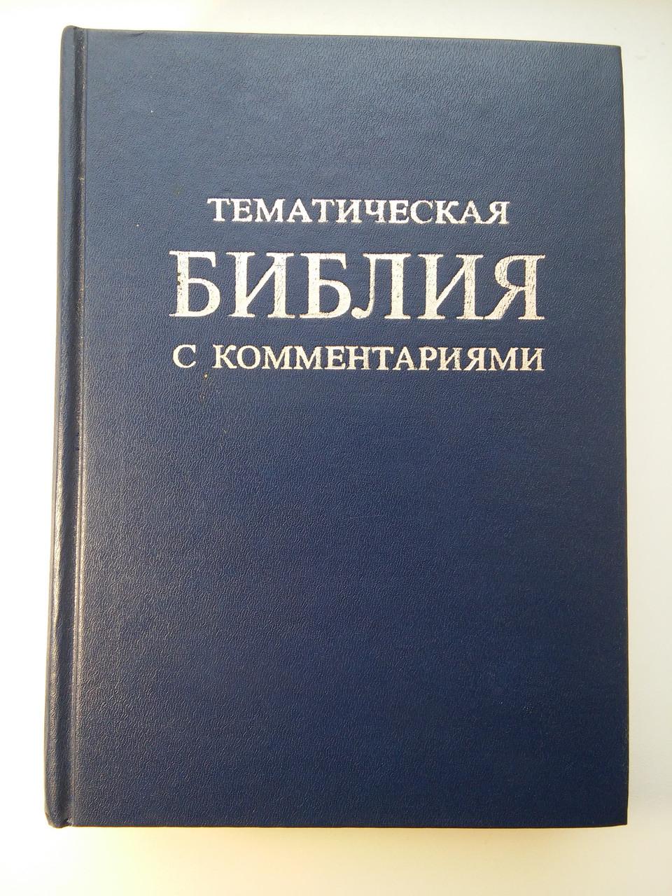 Тематическая Библия с комментариями. Пер. А.А.Коломиец