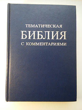 Тематическая Библия с комментариями. Пер. А.А.Коломиец, фото 2