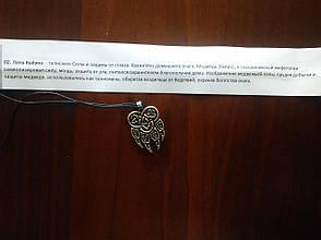 Лапа Бьёрна или Печать Велеса, фото 3