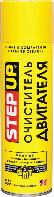 Пенный очиститель двигателя, SMT2 SP5435 / 454 г
