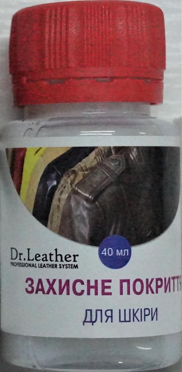 Лак (захисне покриття) для  м'якої шкіри, 40 мл.