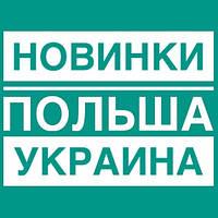 Новинки из Польши и Украины, 14.11.2017