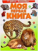 Моя первая книга. О диких животных. Воспитываем личность. Пегас