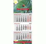Календарь настенный квартальный на 1 пружину и 2 рекламных поля