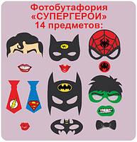 Набор для фотосессии Супергерой 14 предметов