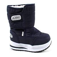 Дутики для хлопчика  Alaska  (Розм.22, Темно-синій)