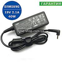 Блок питания зарядное устройство для ноутбука SAMSUNG A01FR, XE500C21, A03US, XE700T1A, A01US, AA-PA2N40I