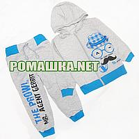 Детский спортивный костюм р. 92-98 для мальчика плотный трикотаж ткань ФУТЕР ДВУХНИТКА 3793 Серый 98