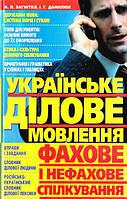ЗАГНІТКО, ДАНИЛЮК Українське ділове мовлення. Підручник