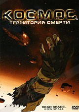 DVD-диск Космос: Територія смерті (США, 2008)