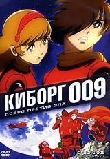 Кіборг 009: Добро проти зла (ч. 2) (DVD)