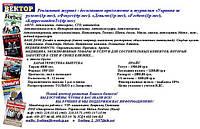 Журналы Украина За рулем,Форбс,Фокус,Деньги,Корреспондент (рекламный журнал Бизнес-Вектор в Запорожье)