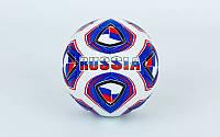 Мяч футбольный №5 Гриппи 5сл. РОССИЯ 12751