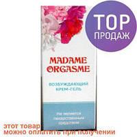 Madam Orgasm - возбуждающий крем-гель (Мадам Оргазм) 10 мл