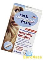 Витамнинний комплекс для волос DM Das gesunde Plus Vital mit Zink (60шт) Германия