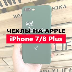 Чехлы для iPhone 7 Plus 8 Plus