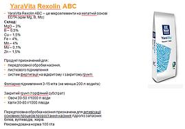 Удобрения YaraVita REXOLIN ABC 5 кг, ЯраВита Рексолин АВС 5 кг, фото 3