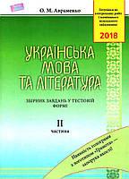 Українська мова та література Збірник завдань Частина ІІ 2018