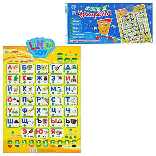 Плакат 7002  Букваренок, русский язык, буквы,цифры,цвета,скороговорки