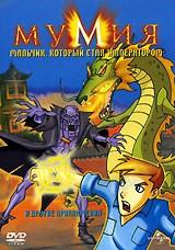 DVD-диск Мумия: Мальчик, который стал императором (США, 2003)