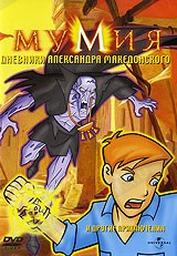 DVD-диск Мумия: Дневники Александра Македонского (США, 2003)