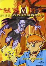 DVD-диск Мумія: Щоденники Олександра Македонського (США, 2003)