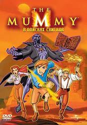 DVD-диск Мумія: В пошуках сувоїв (США, 2003)