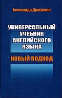 ДРАГУНКИН Универсальный учебник английского языка. Новый подход