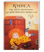 Книга, яку треба прочитати до дня Святого Миколая. Кириченко В., Колос Л.