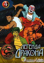 DVD-диск Легенда Дракона (частина 4) (Великобританія, 2004)