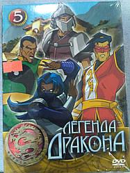 DVD-диск Легенда Дракона (частина 5) (Великобританія, 2004)