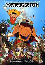 DVD-мультфильм Железобетон (Япония, 2006)
