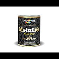 Эмаль акриловая декоративная MetalliQ Kompozit изумруд