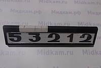 Табличка кабины 53212 старого образца (черно/белые)