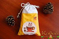 Мешочек желтый подарочный декоративный из натурального хлопка на завязках с рисунком чашка кофе