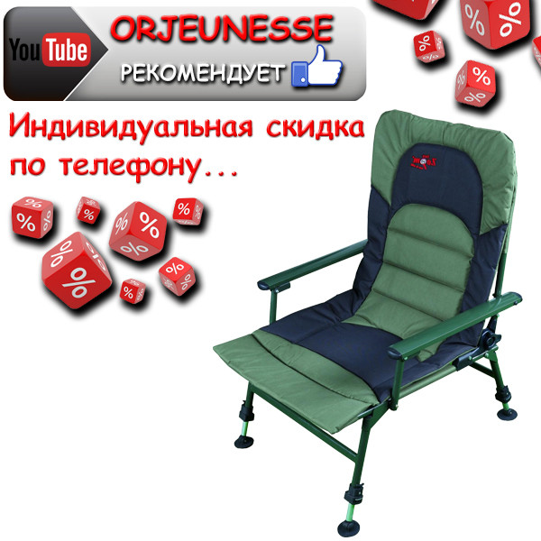 Комфортабельное кресло для рыбалки CZ7986 - «Вулкан» товары для рыбалки, охоты, туризма и дайвинга, камуфлированные костюмы, обувь и одежда в Харькове