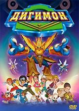 DVD-мультфильм Дигимон (США, Япония, 2000)