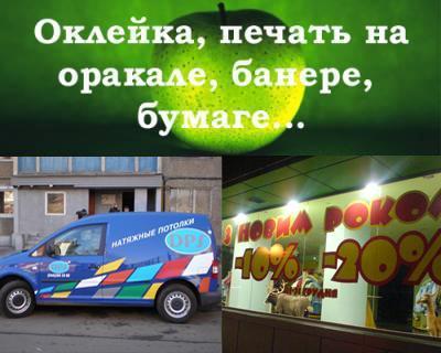 Оракал Днепропетровск