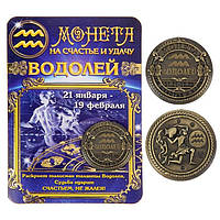 Монета знак зодиака Водолей